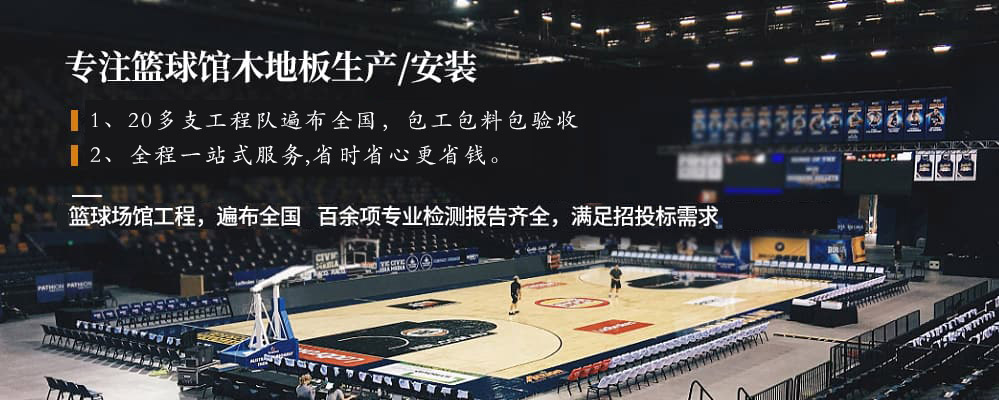 篮球场馆运动木地板