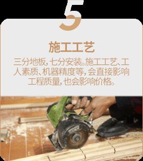 运动木地板价格因素5