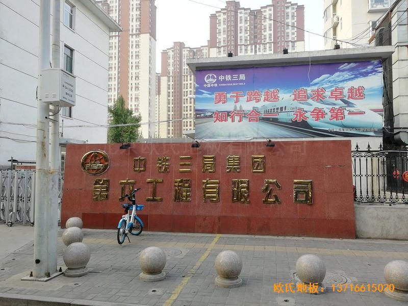 晋中中铁三局六公司舞台体育地板施工案例