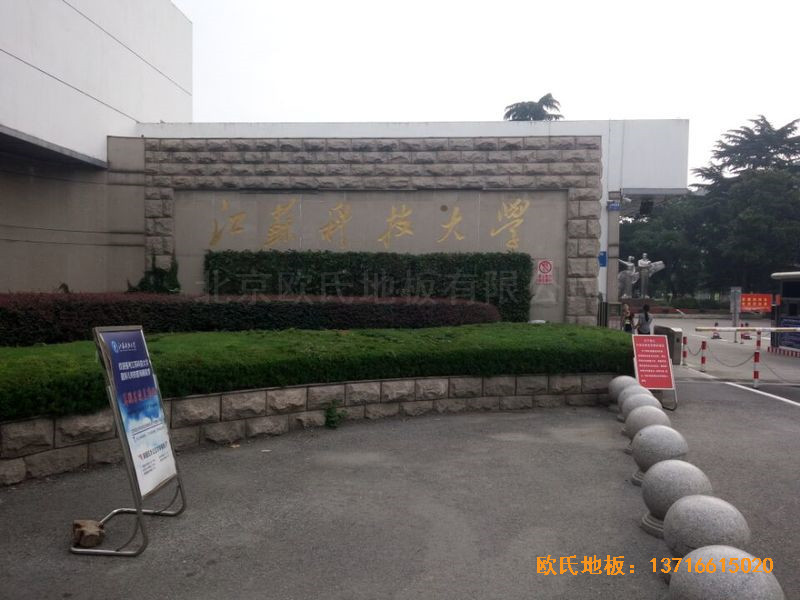 江苏科技大学羽毛球馆运动木地板安装案例