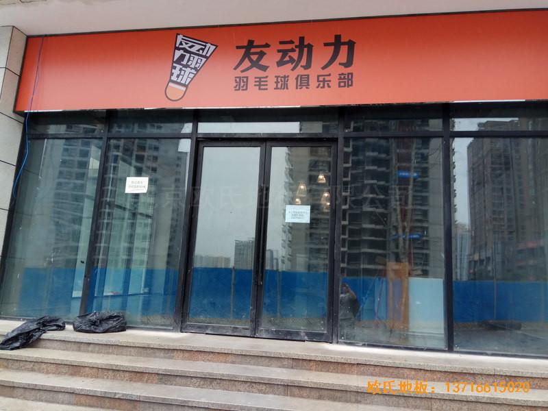重庆市九龙坡区友动力羽毛球俱乐部运动木地板施工案例