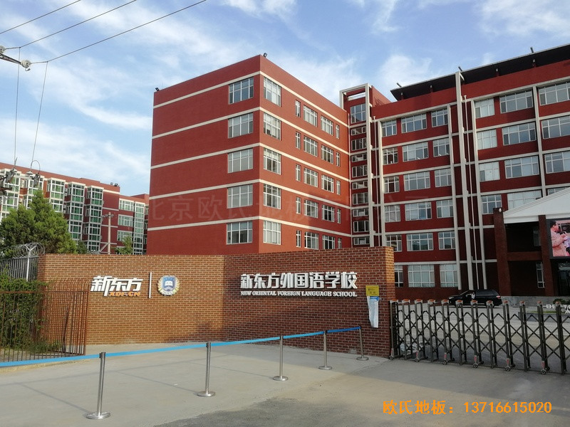 北京昌平新东方体育馆体育地板施工案例