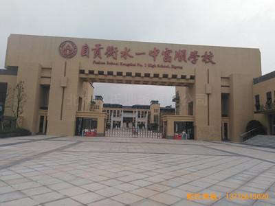 自贡富顺衡水一中篮球馆运动地板施工案例