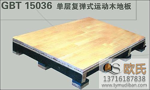 实木体育地板选购安装注意事项 - 运动木地板